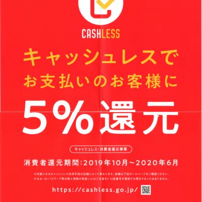 キャッシュレス消費者還元事業・対象店舗